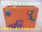宜蘭縣員山鄉內城社區  親子DIY材料包研發設計:社區總體營造  Google搜尋『小寶貝DIY』