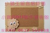 木質相框  木質素材DIY   彩繪木質素材DIY   木質相框DIY  彩繪木質素材:827.jpg 木質相框  木質素材DIY   彩繪木質素材DIY   木質相框DIY  彩繪木質素材