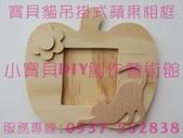 木質相框  木質素材DIY   彩繪木質素材DIY   木質相框DIY  彩繪木質素材:831.jpg 木質相框  木質素材DIY   彩繪木質素材DIY   木質相框DIY  彩繪木質素材