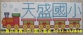 校園LOGO  馬賽克LOGO拼圖 小寶貝DIY創作藝術館 0937-552838:馬賽克 馬賽克拼圖 馬賽克DIY 馬賽克磁磚批發 0937-552838 小寶貝DIY 馬賽克拼圖