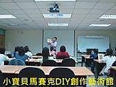 新竹市 國立清華大學  自強工業科學基金會  馬賽克拼貼DIY  外派講師:馬賽克 馬賽克DIY 馬賽克拼貼 馬賽克拼圖   馬賽克壁畫   外