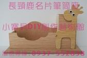 木質相框  木質素材DIY   彩繪木質素材DIY   木質相框DIY  彩繪木質素材:803.jpg 木質相框  木質素材DIY   彩繪木質素材DIY   木質相框DIY  彩繪木質素材