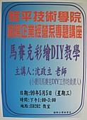 台中縣 大里市修平技術學院國際企業經營系專題講座 外聘講師教學:講師外派 歡迎Google搜尋『小寶貝DIY』
