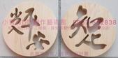 木工英文字&中文字、木頭英文字母、數字擺飾、婚禮宴客佈置、婚紗拍攝道具、求婚道具,小寶貝DIY藝術館:5木片中文字、木工中文字、木片英文字母、數字擺飾、婚禮宴客佈置、婚紗拍攝道具、小寶貝DIY創意館  0937-552838