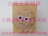 木質相框  木質素材DIY   彩繪木質素材DIY   木質相框DIY  彩繪木質素材:821.jpg 木質相框  木質素材DIY   彩繪木質素材DIY   木質相框DIY  彩繪木質素材