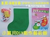 聖誕節  聖誕掛飾DIY  聖誕節DIY材料包  DIY手工藝材料包設計研發:聖誕節 聖誕掛飾DIY 聖誕節DIY材料包 DIY手工藝材料包設計研