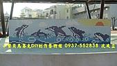 馬賽克瓷磚  馬賽克拼圖  馬賽克壁畫:彰化縣大村鄉 大村國小 馬賽克拼圖作品6幅 馬賽克拼貼 馬賽克作品 馬賽克拼圖 馬賽克壁畫完成圖