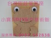 木質相框  木質素材DIY   彩繪木質素材DIY   木質相框DIY  彩繪木質素材:806.jpg 木質相框  木質素材DIY   彩繪木質素材DIY   木質相框DIY  彩繪木質素材