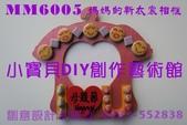 母親節DIY  康乃馨DIY  母親節DIY材料包  0937-552838   小寶貝DIY:MM6005.jpg