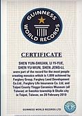 991020沈政立的 聘書、獎狀、感謝狀:三鶯馬賽克拼貼大賽  金氏世界紀錄
