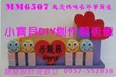 母親節DIY  康乃馨DIY  母親節DIY材料包  0937-552838   小寶貝DIY:MM6507.jpg
