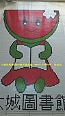 馬賽克  馬賽克拼圖  馬賽克壁畫:彰化縣大城鄉 大成圖書館  委託製作馬賽克壁畫一幅