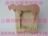 木質相框  木質素材DIY   彩繪木質素材DIY   木質相框DIY  彩繪木質素材:830.jpg 木質相框  木質素材DIY   彩繪木質素材DIY   木質相框DIY  彩繪木質素材