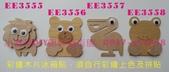 木質相框  木質素材DIY   彩繪木質素材DIY   木質相框DIY  彩繪木質素材:833.jpg 木質相框  木質素材DIY   彩繪木質素材DIY   木質相框DIY  彩繪木質素材