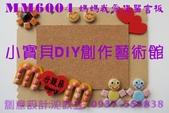母親節DIY  康乃馨DIY  母親節DIY材料包  0937-552838   小寶貝DIY:MM6004.jpg