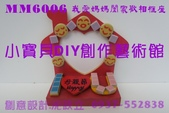 母親節DIY  康乃馨DIY  母親節DIY材料包  0937-552838   小寶貝DIY:MM6006.jpg