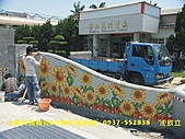馬賽克  馬賽克DIY  馬賽克壁畫製作:彰化縣福興鄉  永豐國小   校園圍牆向日葵馬賽克壁畫  現場施工照片