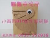 木質相框  木質素材DIY   彩繪木質素材DIY   木質相框DIY  彩繪木質素材:824.jpg 木質相框  木質素材DIY   彩繪木質素材DIY   木質相框DIY  彩繪木質素材