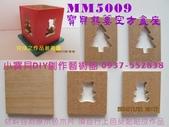 聖誕節  聖誕掛飾DIY  聖誕節DIY材料包  DIY手工藝材料包設計研發:MM5009.jpg
