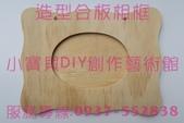 木質相框  木質素材DIY   彩繪木質素材DIY   木質相框DIY  彩繪木質素材:FF6015.jpg 木質相框  木質素材DIY   彩繪木質素材DIY   木質相框DIY  彩繪木質素材