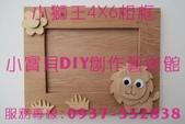 木質相框  木質素材DIY   彩繪木質素材DIY   木質相框DIY  彩繪木質素材:822.jpg 木質相框  木質素材DIY   彩繪木質素材DIY   木質相框DIY  彩繪木質素材