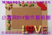 父親節DIY  父親節  父親節DIY材料包  0937-552838   小寶貝DIY:MM6003-2.jpg