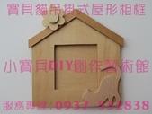 木質相框  木質素材DIY   彩繪木質素材DIY   木質相框DIY  彩繪木質素材:829.jpg 木質相框  木質素材DIY   彩繪木質素材DIY   木質相框DIY  彩繪木質素材