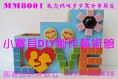 母親節DIY  康乃馨DIY  母親節DIY材料包  0937-552838   小寶貝DIY:MM8001.jpg