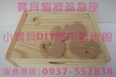 木質相框  木質素材DIY   彩繪木質素材DIY   木質相框DIY  彩繪木質素材:819.jpg 木質相框  木質素材DIY   彩繪木質素材DIY   木質相框DIY  彩繪木質素材