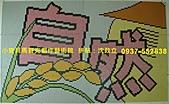 彰化縣二林鎮 香田國小  『小寶貝DIY』承接:馬賽克拼圖  馬賽克壁畫:彰化縣二林鎮 香田國小 大型馬賽克壁畫