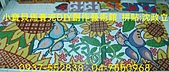 台中市 光復國小  圖書館校園圍牆委託製作馬賽克壁畫三幅:馬賽克拼圖   馬賽克壁畫   大型馬賽克壁畫製作教學   馬賽