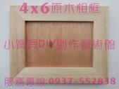 木質相框  木質素材DIY   彩繪木質素材DIY   木質相框DIY  彩繪木質素材:FF5014.jpg  木質相框  木質素材DIY   彩繪木質素材DIY   木質相框DIY  彩繪木質素材