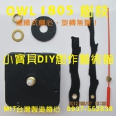 時鐘機心 MIT 台灣機心 連續式機心 跳格式機心 機心批發零售 0937-552838:OWL 1805.jpg