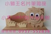 木質相框  木質素材DIY   彩繪木質素材DIY   木質相框DIY  彩繪木質素材:825.jpg 木質相框  木質素材DIY   彩繪木質素材DIY   木質相框DIY  彩繪木質素材