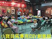 彰化縣埔鹽鄉立圖書館九十七年第三期研習活動  講師外派:氣球DIY  造型氣球DIY  外派講師