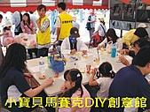 工研院南分院運動會   懷舊童玩DIY   外派講師:台南市立德大學   工研院南分院運動會   懷舊童玩研習營