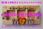 母親節DIY  康乃馨DIY  母親節DIY材料包  0937-552838   小寶貝DIY:MM10024.jpg
