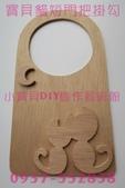 木質相框  木質素材DIY   彩繪木質素材DIY   木質相框DIY  彩繪木質素材:801.jpg 木質相框  木質素材DIY   彩繪木質素材DIY   木質相框DIY  彩繪木質素材