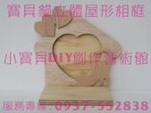木質相框  木質素材DIY   彩繪木質素材DIY   木質相框DIY  彩繪木質素材:832.jpg 木質相框  木質素材DIY   彩繪木質素材DIY   木質相框DIY  彩繪木質素材