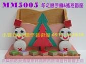 聖誕節  聖誕掛飾DIY  聖誕節DIY材料包  DIY手工藝材料包設計研發:MM5005.jpg