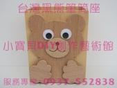 木質相框  木質素材DIY   彩繪木質素材DIY   木質相框DIY  彩繪木質素材:805.jpg 木質相框  木質素材DIY   彩繪木質素材DIY   木質相框DIY  彩繪木質素材