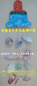 彰化八卦山大佛50歲 貝殼風鈴DIY材料包:彰化八卦山大佛50歲 貝殼風鈴DIY材料包