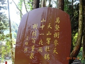 龍潭山岳協會杉林溪會慶2013/03/24:DSC08680.JPG