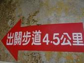 2014/01/05假日風情 苗栗 薑麻園 出關谷道:DSC07269.JPG