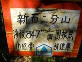 2014/01/05假日風情 苗栗 薑麻園 出關谷道:DSC07279.JPG