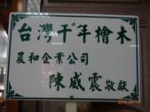 2014/03/19竹林山 觀音寺:DSC08726.JPG