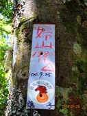 2012/07/29健走..復興三尖之一【次訪夫婦山】:DSC05973.JPG