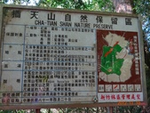 2012/11/10『巴福越嶺古道』:DSC09554.JPG