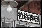 剝皮寮:剝皮寮 (13).j
