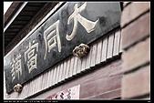 剝皮寮:剝皮寮 (24).j